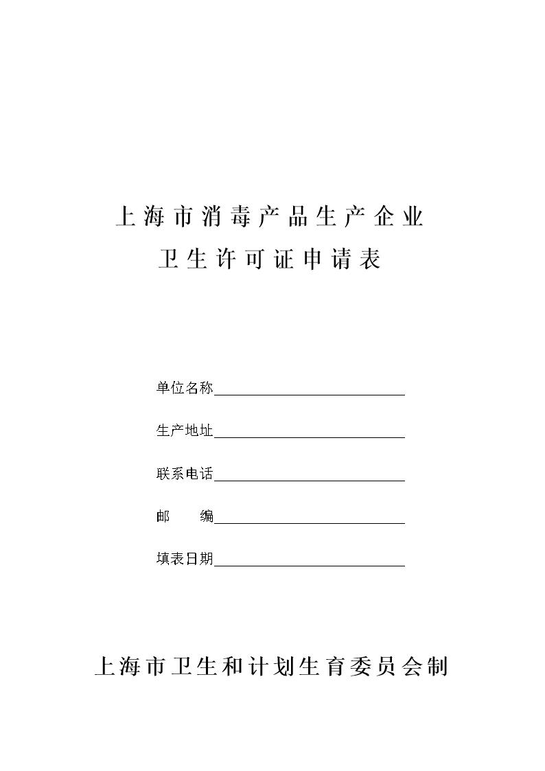 上海市消毒产品生产企业卫生许可证申请表.doc
