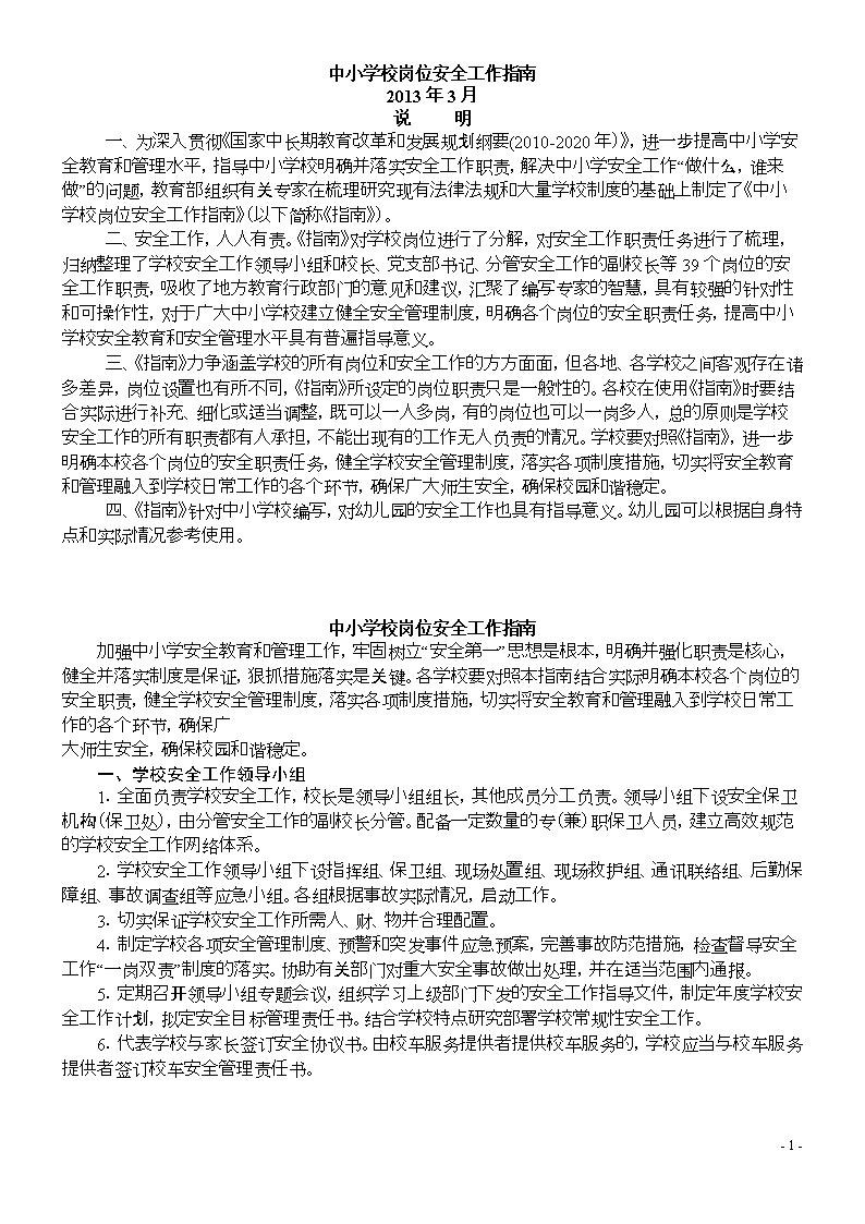 2016中小学小学岗位职责.doc记教师读后图片