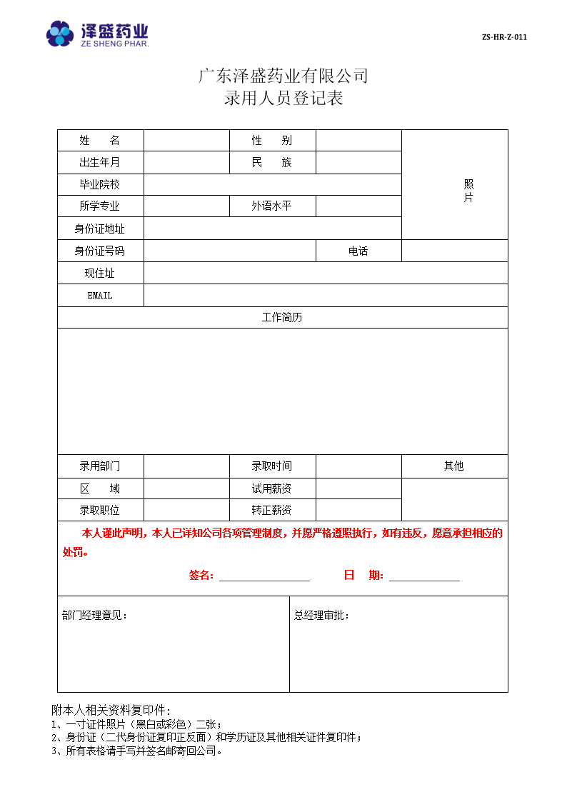 2016入职表格.doc
