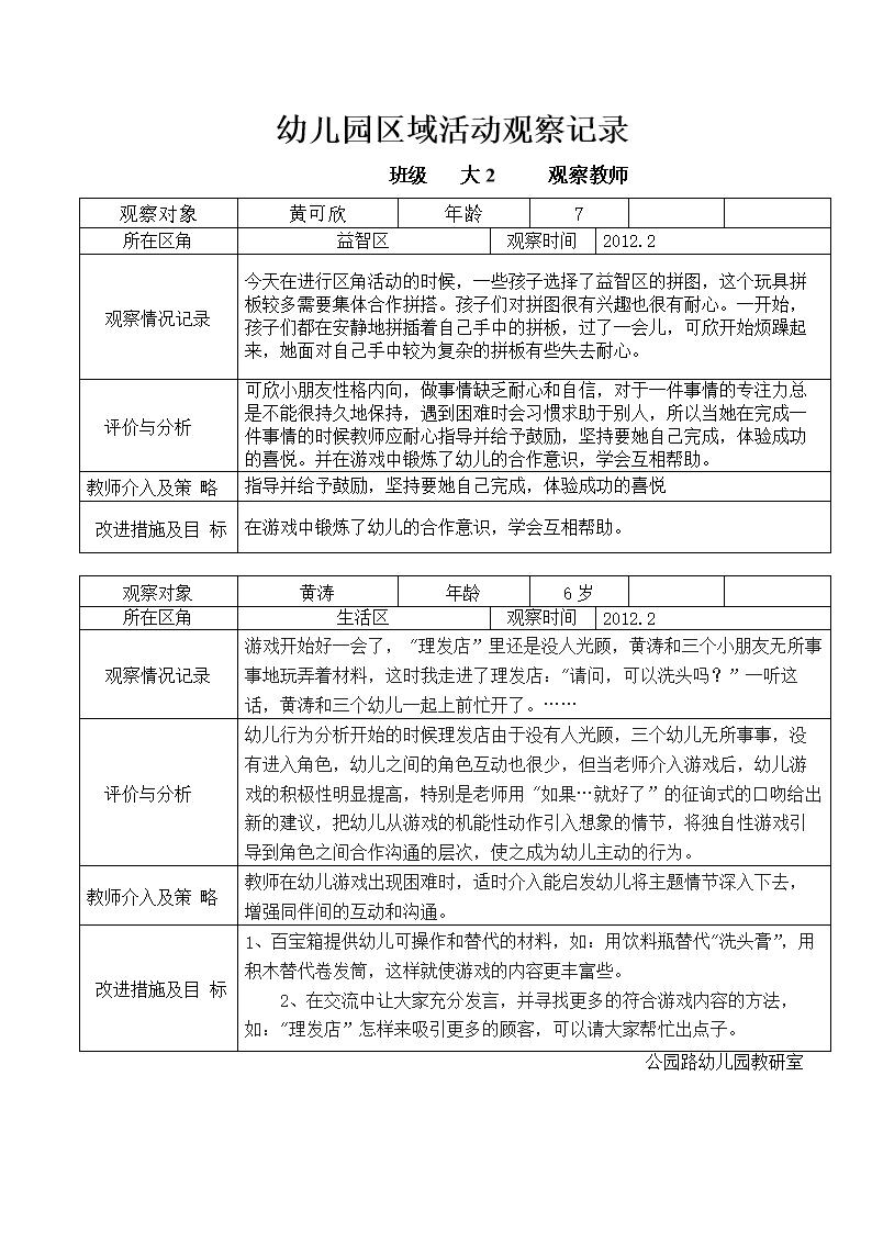 2016幼儿园大班区域活动观察记录.doc