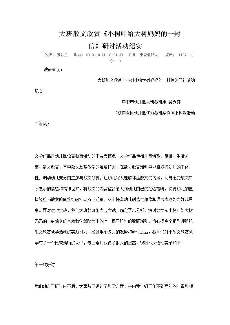 2016幼儿园大班家访记录范文.doc