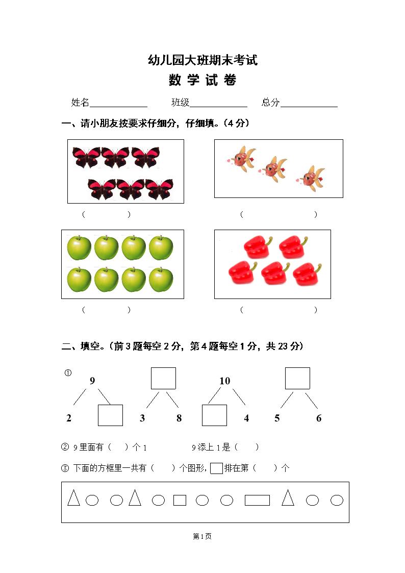 2016幼儿园大班期末数学试卷.doc