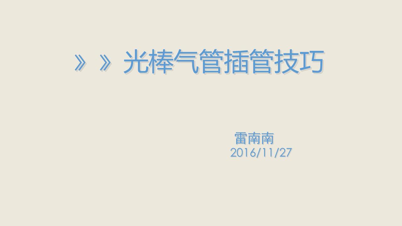光棒笔画插管【v笔画课件】.pptx床的简气管具体步骤图片