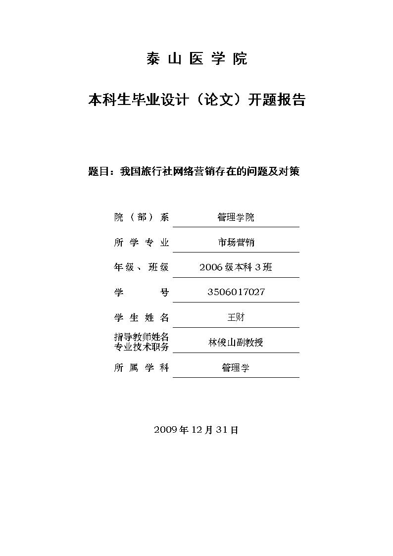 (word)课题研究调查报告格式及范文.doc -max上传文档投稿赚...