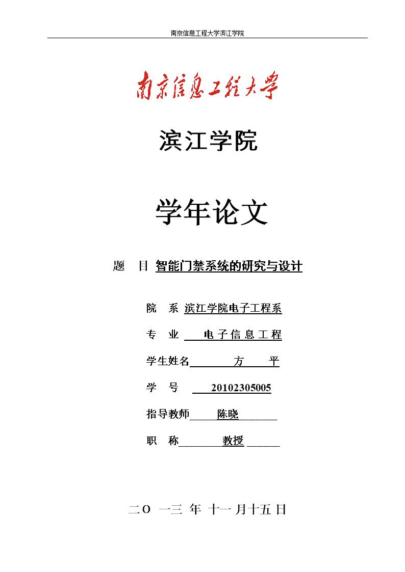 电子密码锁;设计第1章系统总体设计方案及论证1