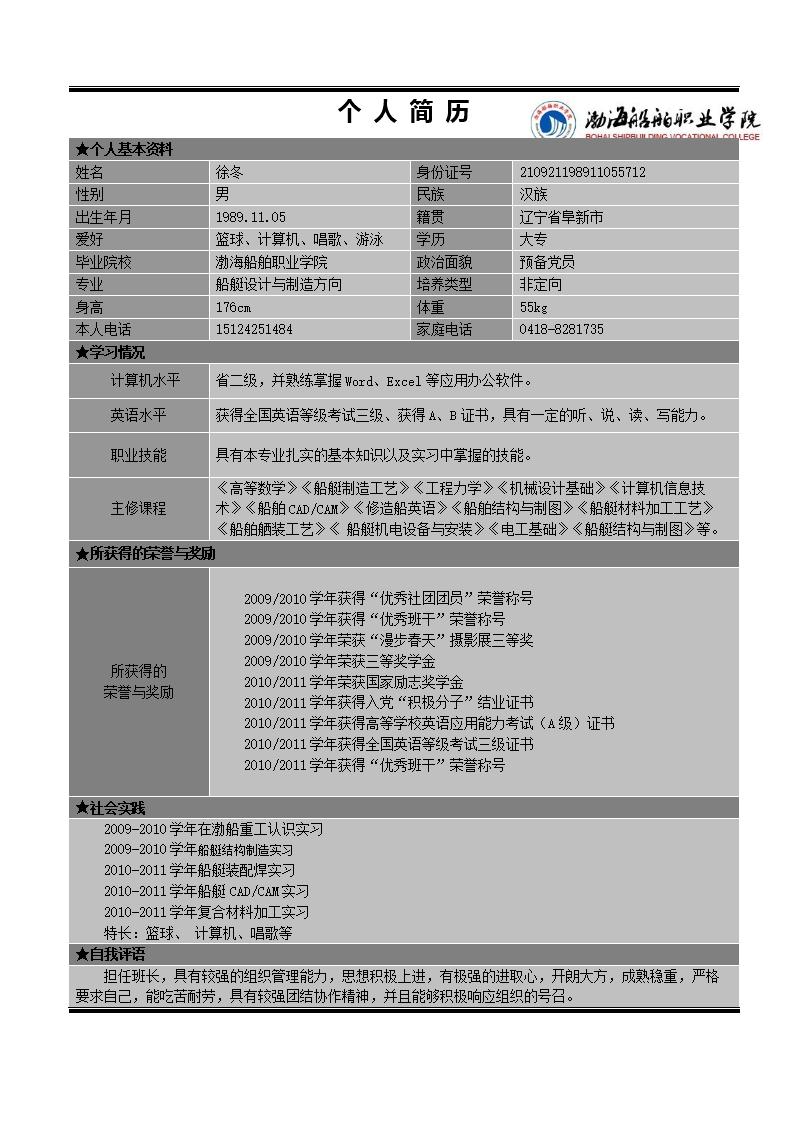 个人简历  渤海船舶职业学院2012届毕业生自然情况表姓名 徐冬 专业图片
