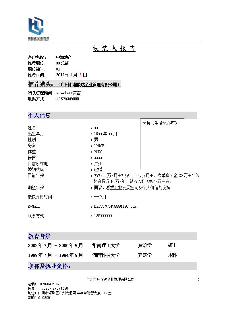 设计师清新求职 简历作品集模板word格式,图片尺寸:650×920,来自网页