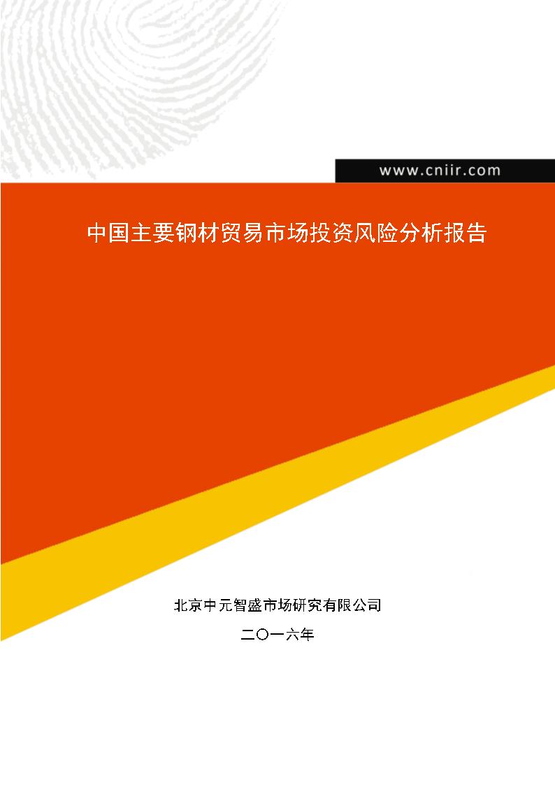 中国主要钢材贸易市场投资风险分析报告(目录).doc