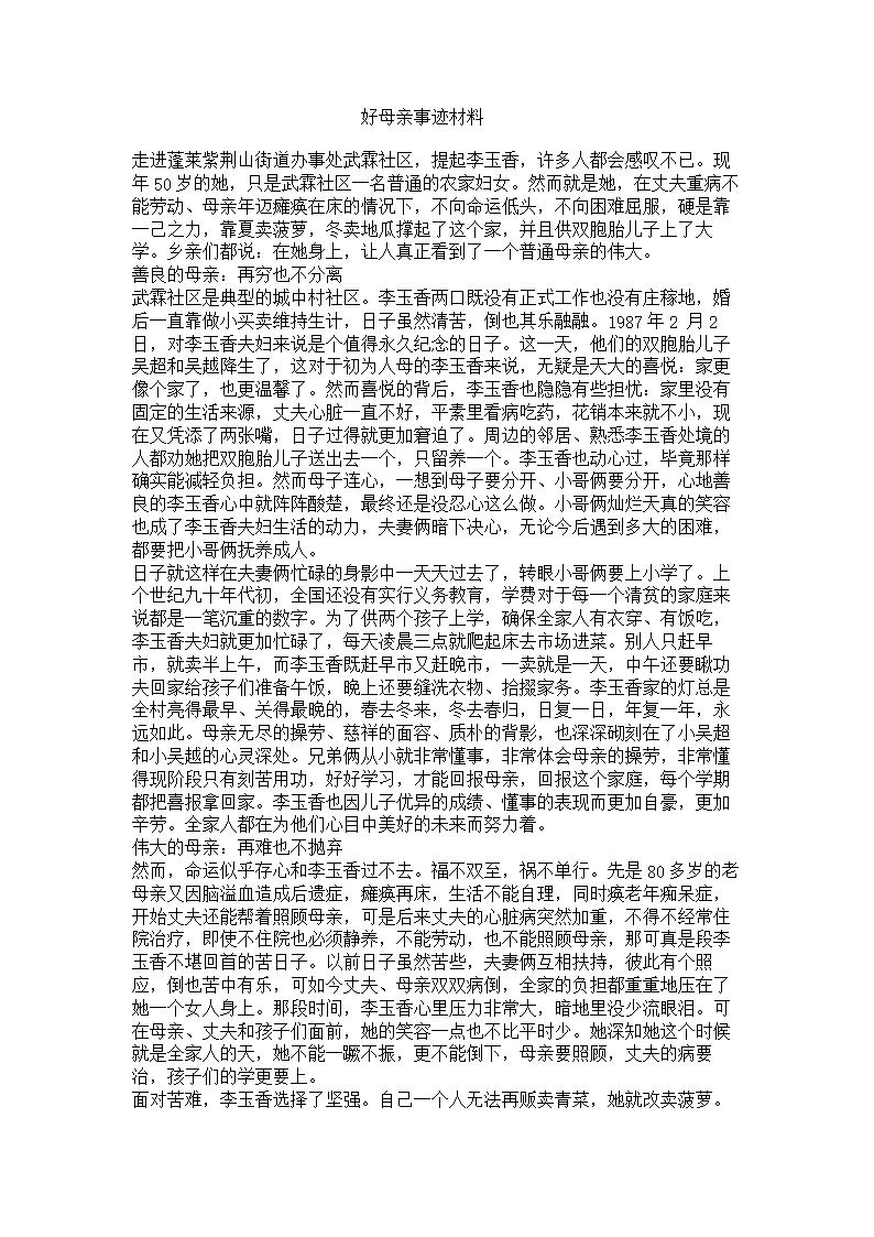 好母亲事迹材料.doc