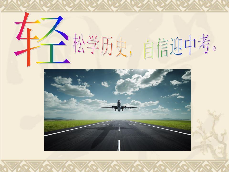 飞机起源及发展史ppt