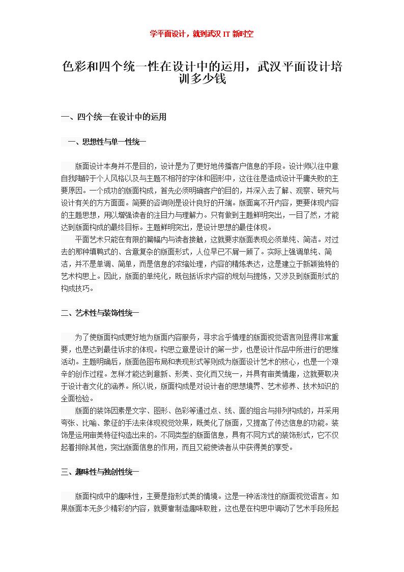 河北省产业结构与就业结构的灰色关联实证分析