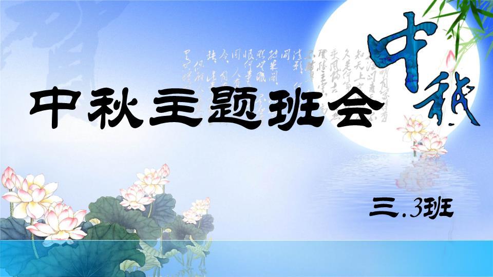 2016中秋节.ppt