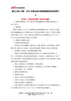 营山人事人才网 214年营山县水务局直属事业单位招聘5