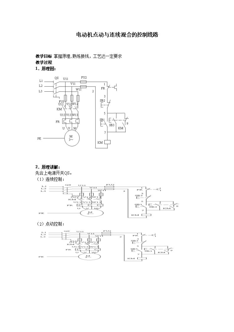 电动机点动与连续混合的控制线路.doc