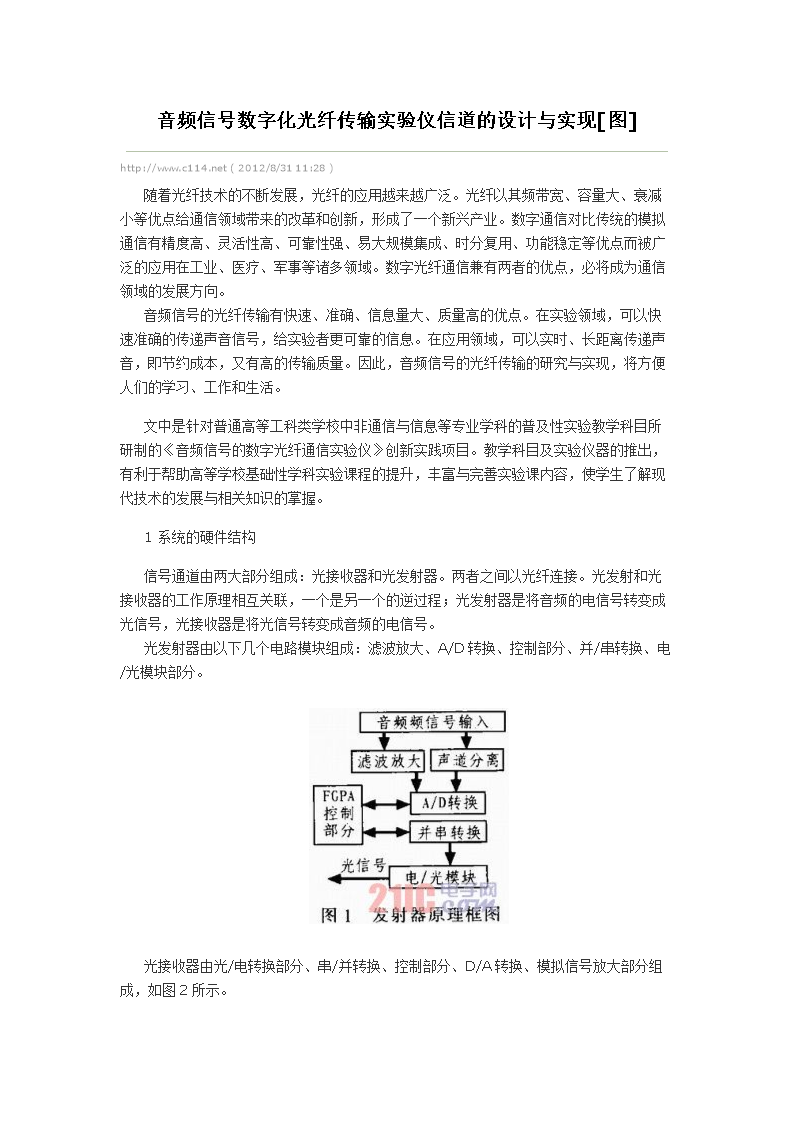 同时,该电路具有隔离放大作用,集成运放采用的是单电源供电的lm324.