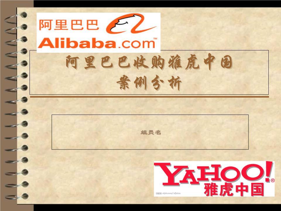 并购案例里巴巴并购雅虎中国.ppt