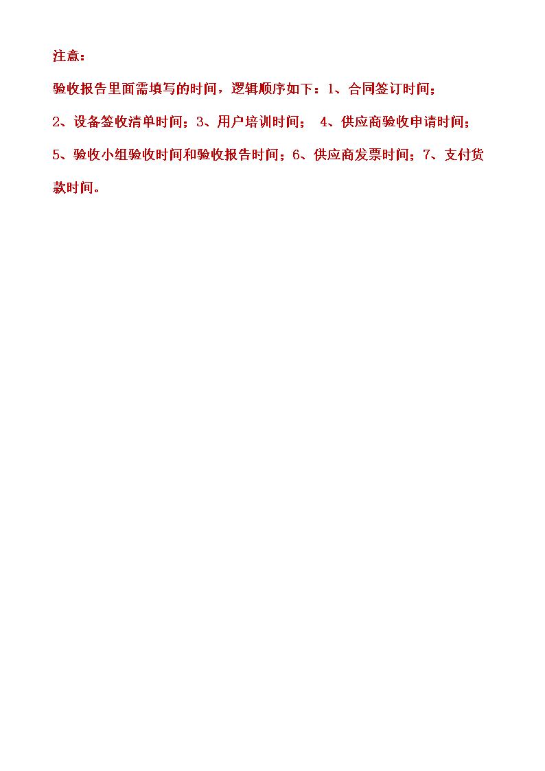 统政府采购项目验收报告模板.doc