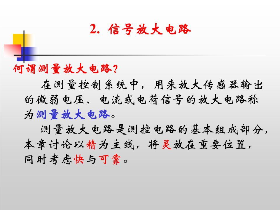 测控电路02_信号放大电路汇总.ppt