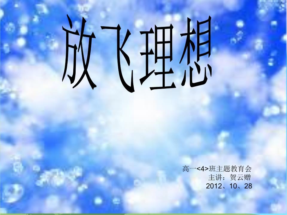 高中理想教育主题班会ppt课件.ppt