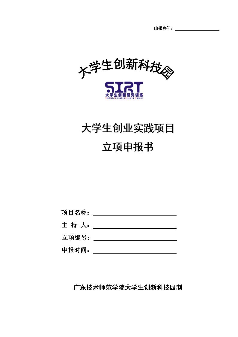 2015大学生实践创业初中立项申报书.doc查分毕业项目图片
