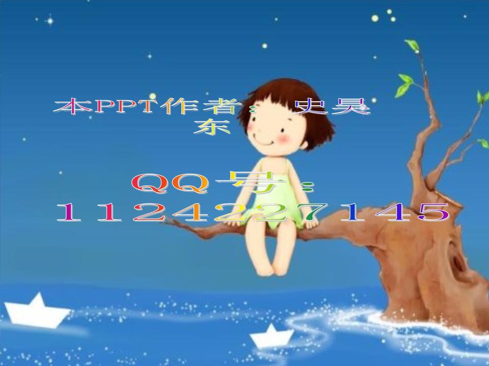 儿童诗两首ppt概要.ppt