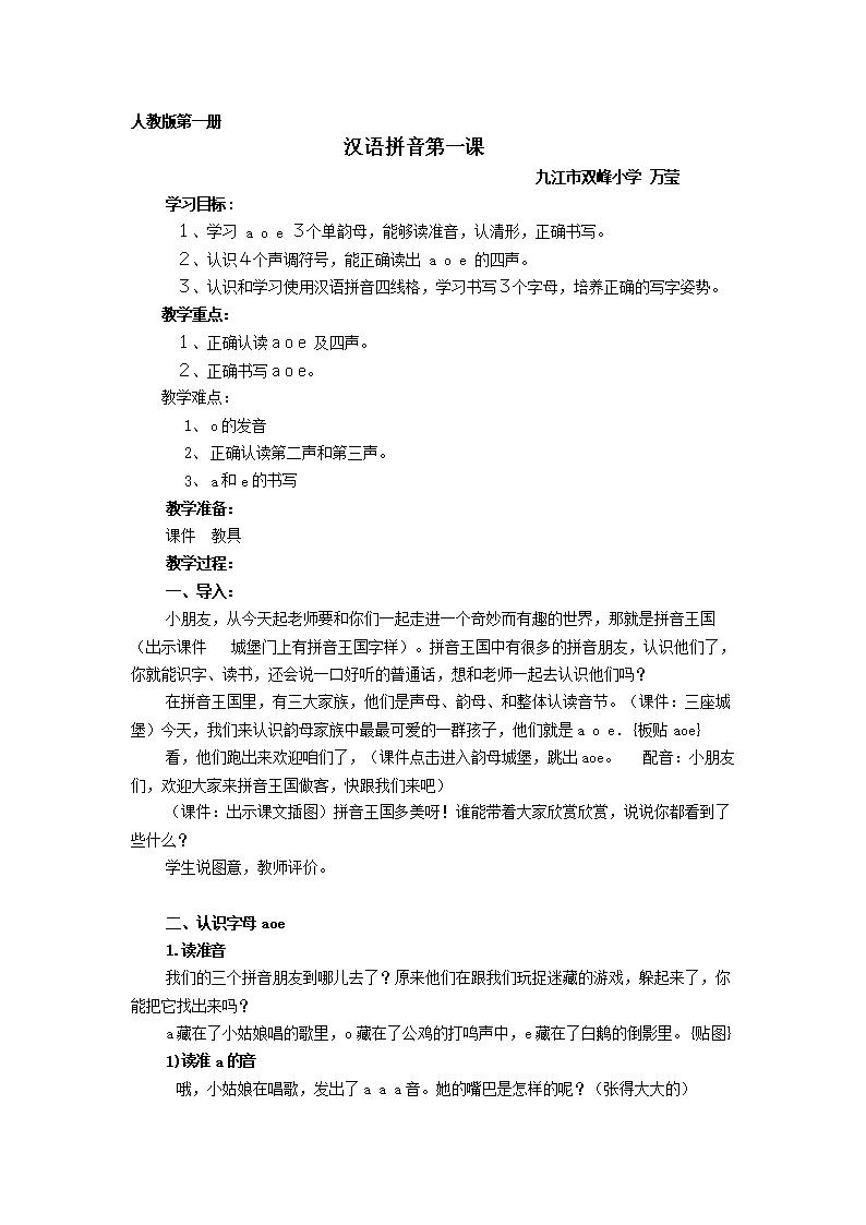 汉语拼音第一课 aoe.doc
