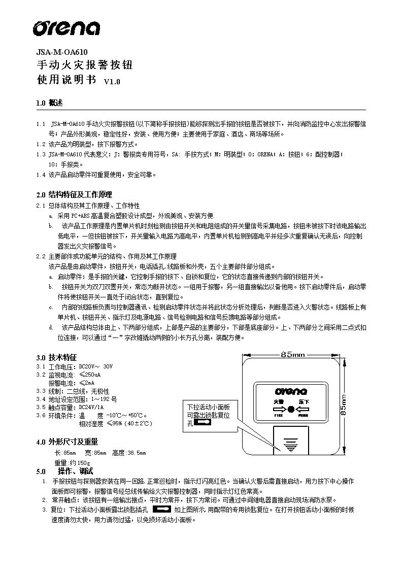 奥瑞那集团光子技术有限公司oa610ss使用说明书v10