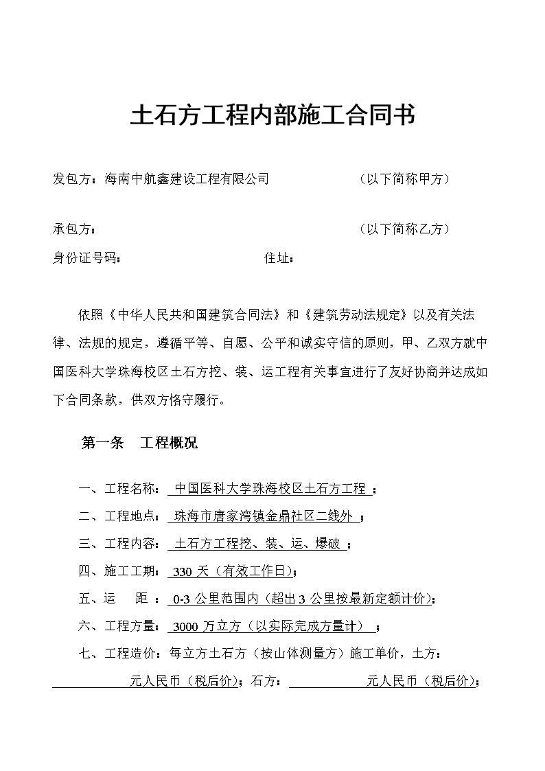 住址:依照《中华人民共和国建筑合同法》和《建筑劳动法规定》以及有