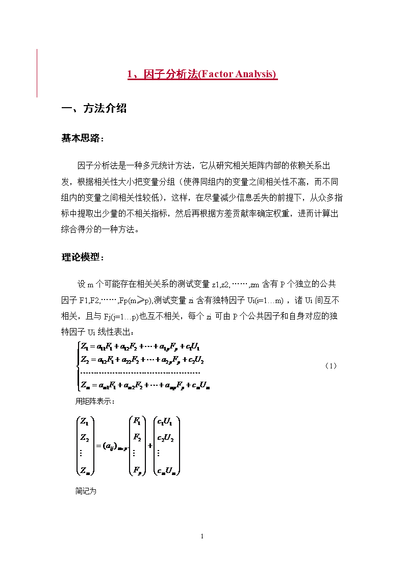 1,因子分析法(fator analysis).doc