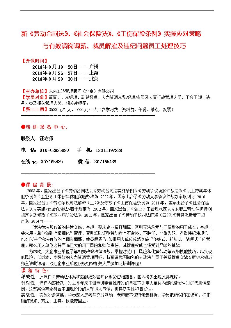 新的劳动合同法_新劳动合同法社保法工伤辞退等处理技巧.doc