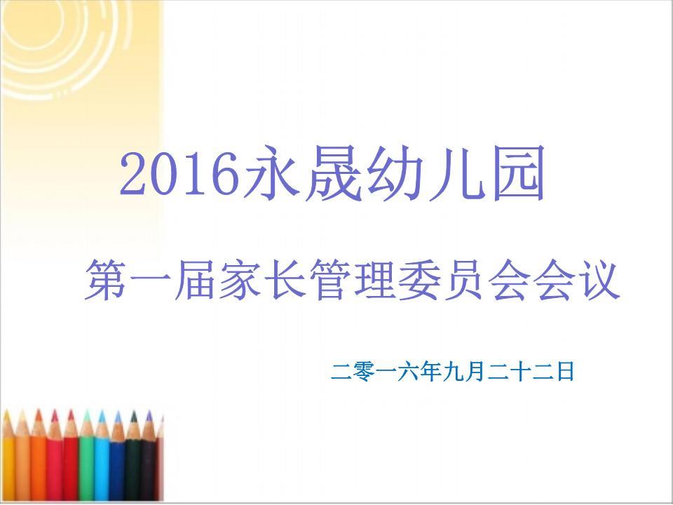 """10月工作安排1.各班开展""""国庆节""""主题活动,对幼儿进行爱国主义教育.2."""