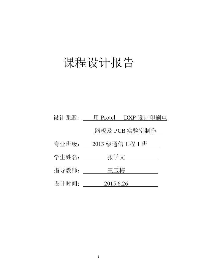 用proteldxp设计印刷电路板及pcb实验室制作专业班级:2013级通信工程1