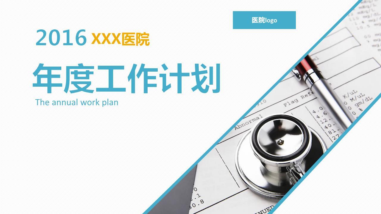 医院logo20162015年xxx医院年度工作计划theannualworkplan开篇寄语