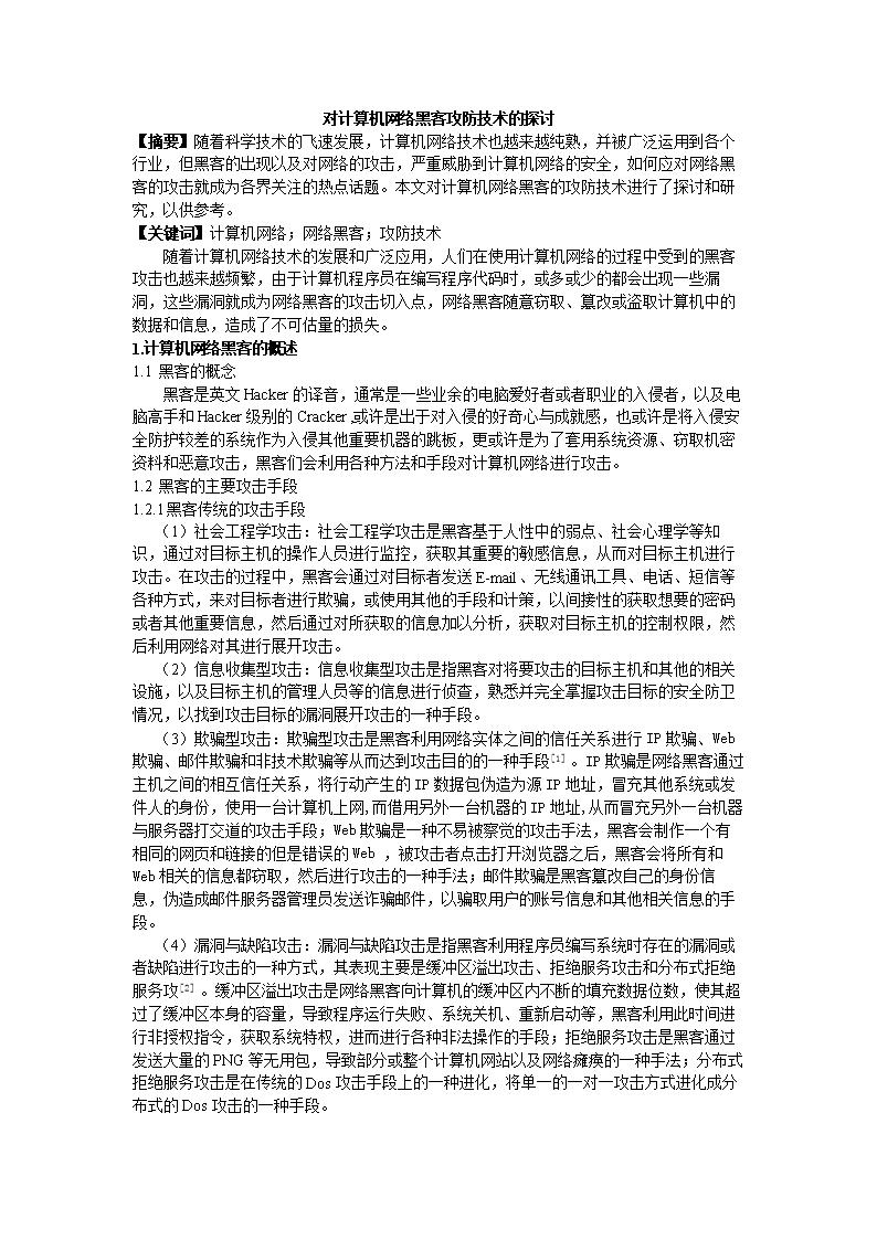 求开题报告范文 计算机网络技术专业