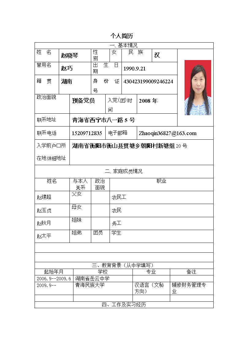 赵晓琴个人简历.doc图片