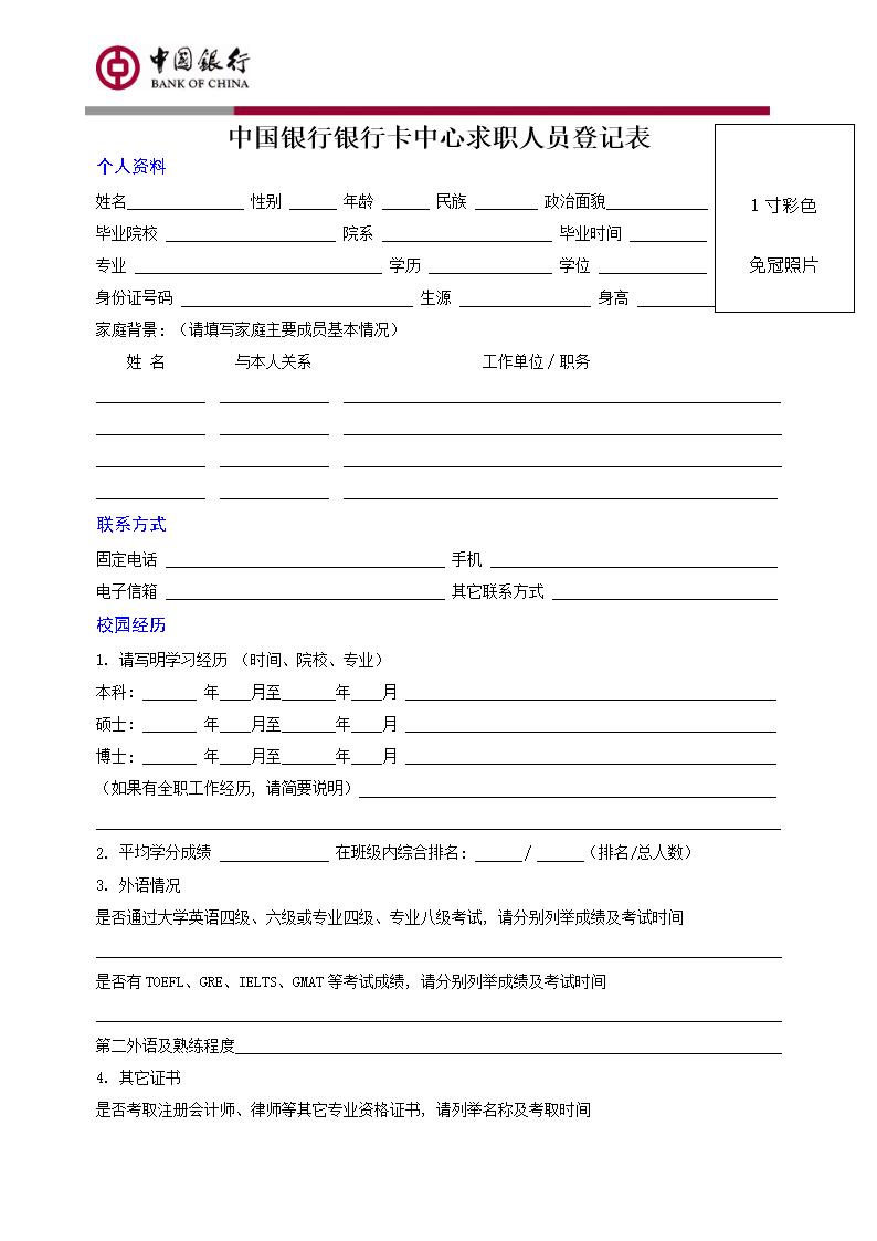 中国银行银行卡中心求职人员登记表.doc图片