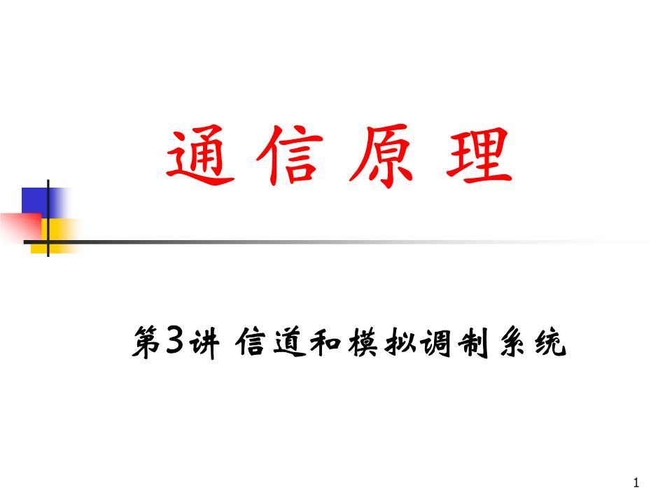 国防科大通信原理第3讲20130401介绍.ppt