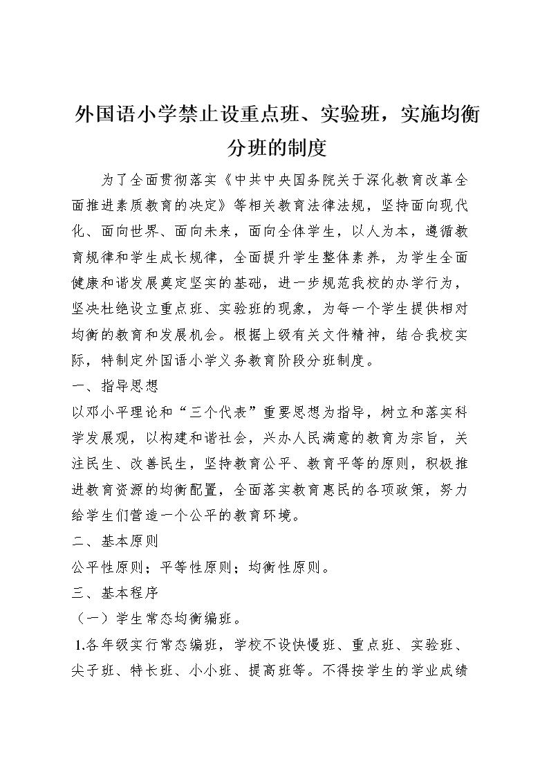 外国语制度禁止设重点班的小学4.doc无锡太湖新城小学图片