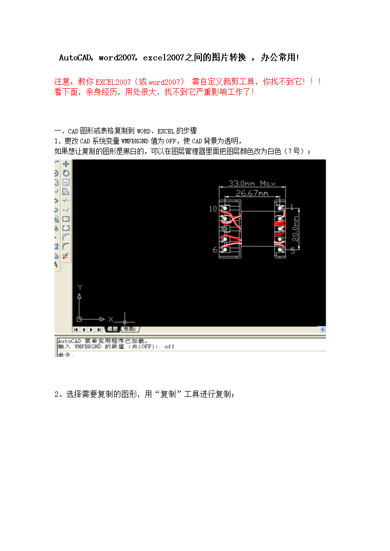 CAD图裁剪到ORD2007和EXCEL2007,复制功cad2016层图建立图片