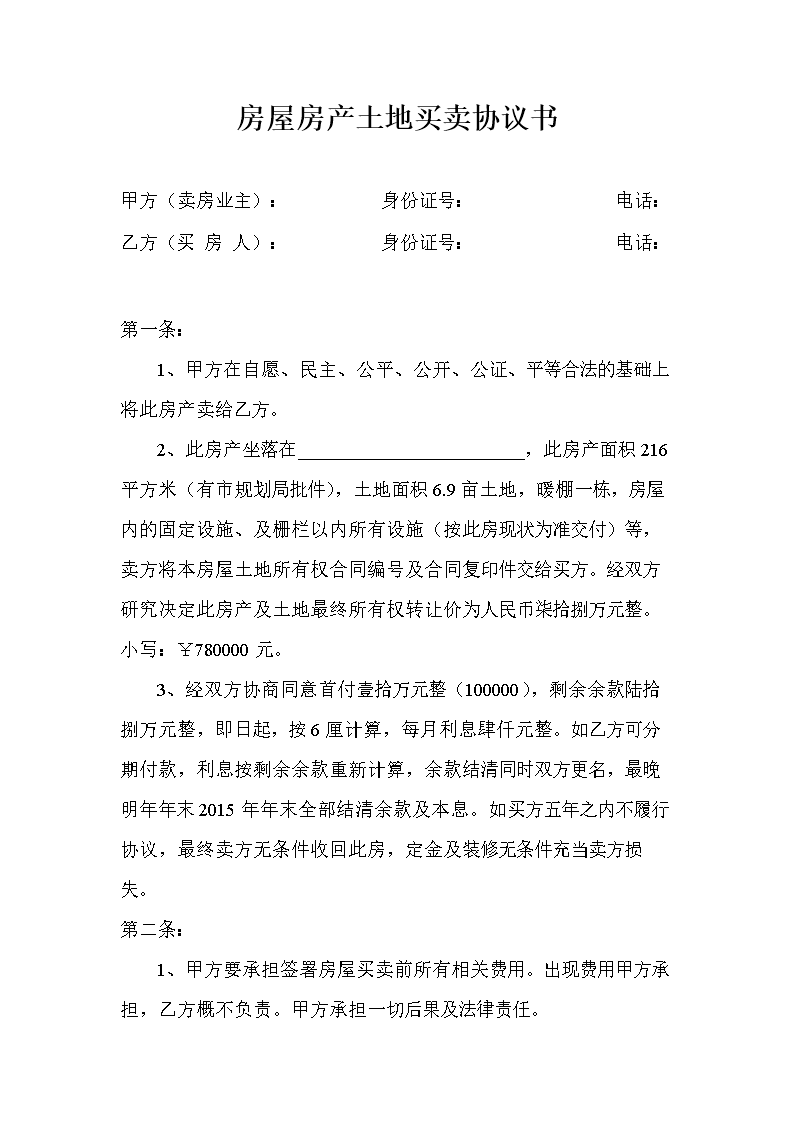 房屋房产土地买卖协议书 (2).doc