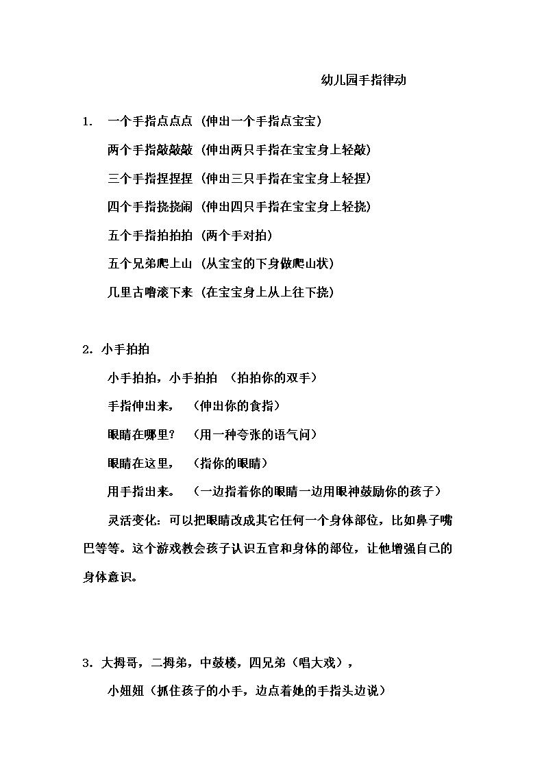 幼儿园手指律动.doc