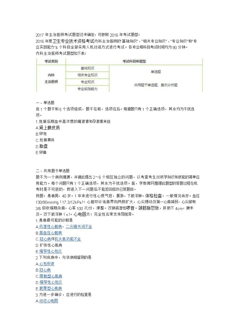 考�9gd9�,y�)�.�_2017年主治医师考试题型前瞻.docx