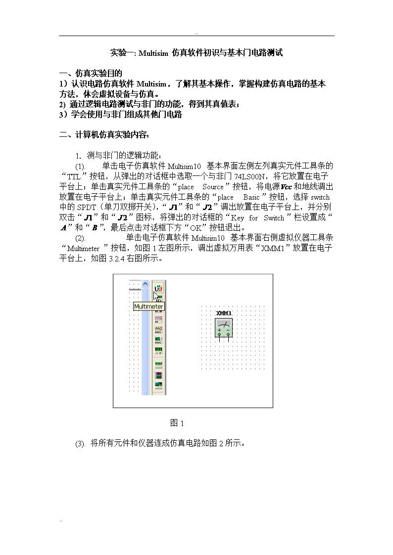 multisim仿真软件初识与基本门电路测试.doc