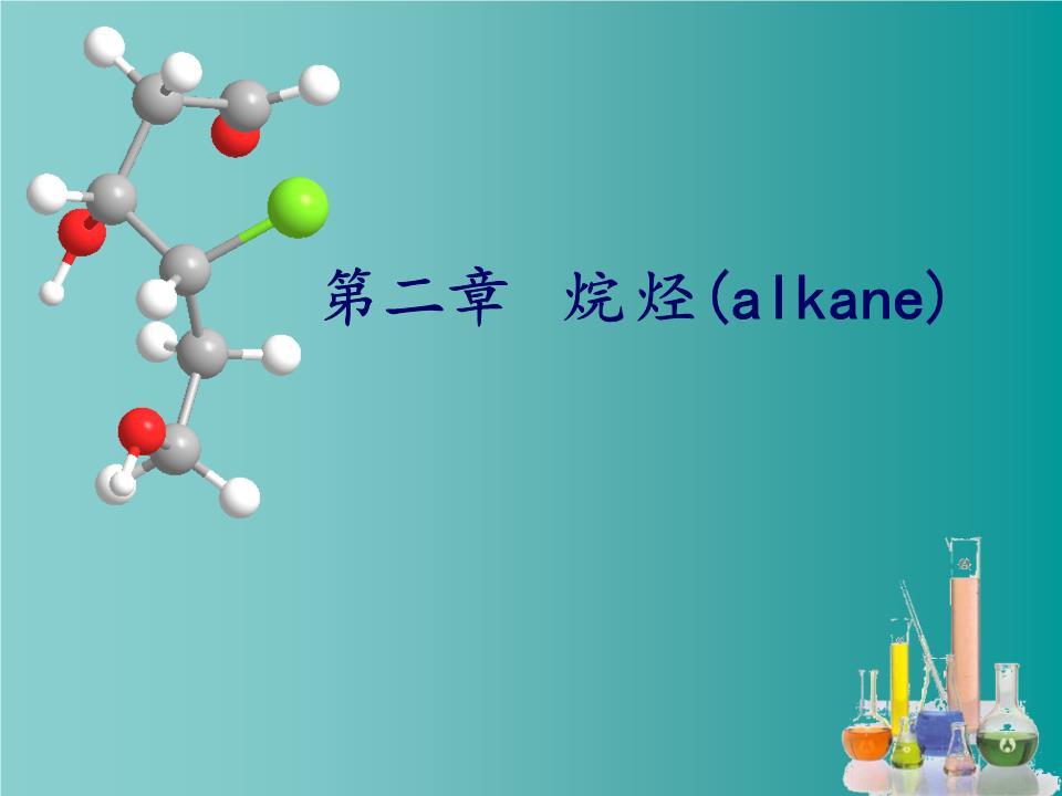sp3—sp3分子的形成四,分子立体结构的表示方法1,楔型(伞型)透视式及