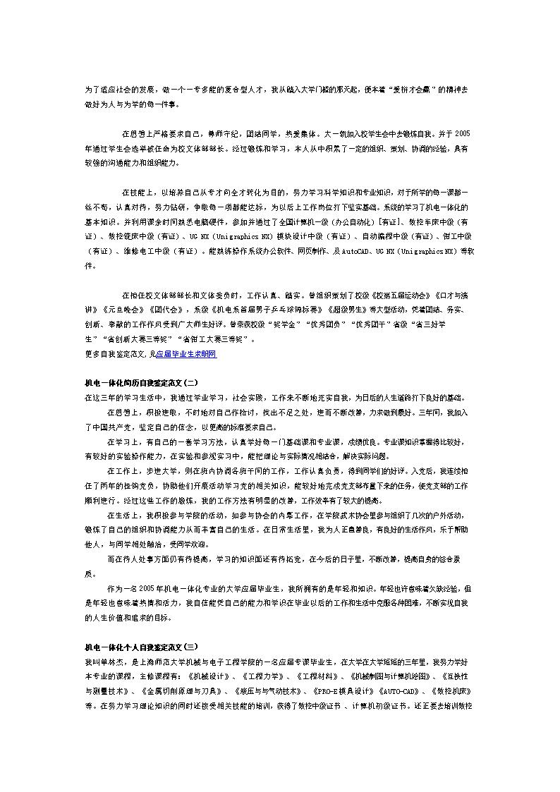简历自我签定范文 (2).doc