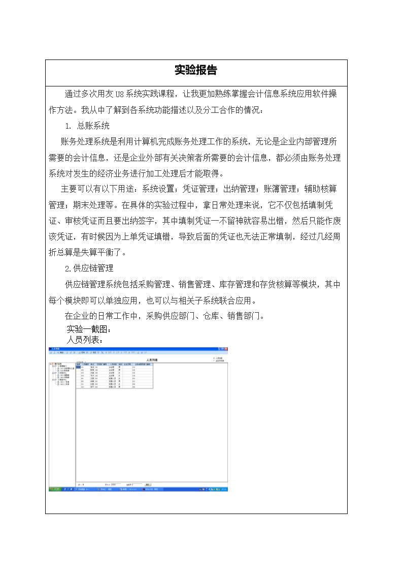 会计实验报告总结_2014会计信息系统实验报告.doc