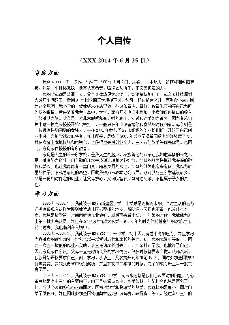 个人业务自传格式_个人自传字模板 .doc