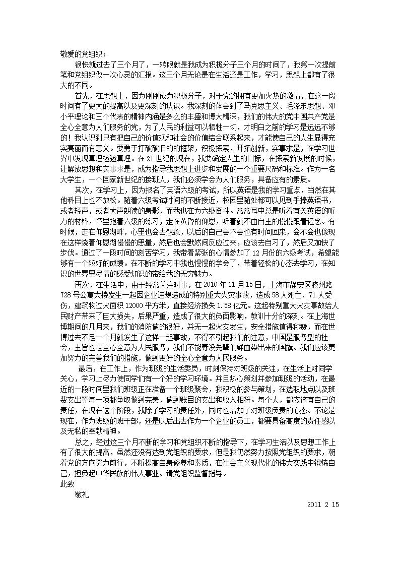 2009年11月思想汇报_思想汇报2010年11月-2011年11月[1].doc