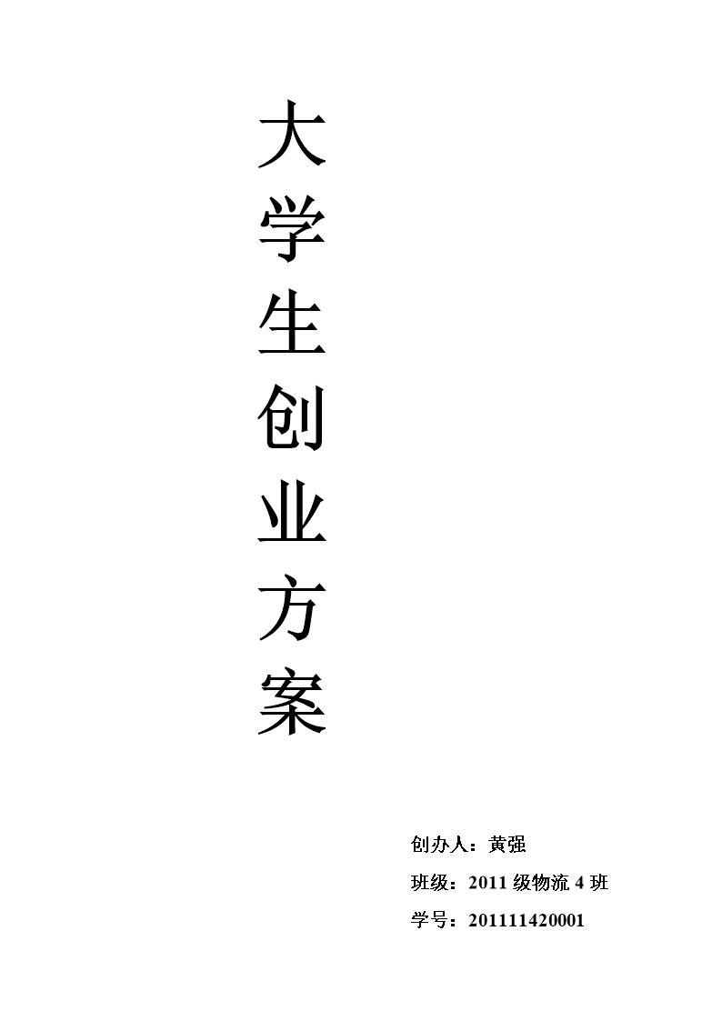 大学生创业策划书范本.doc图片
