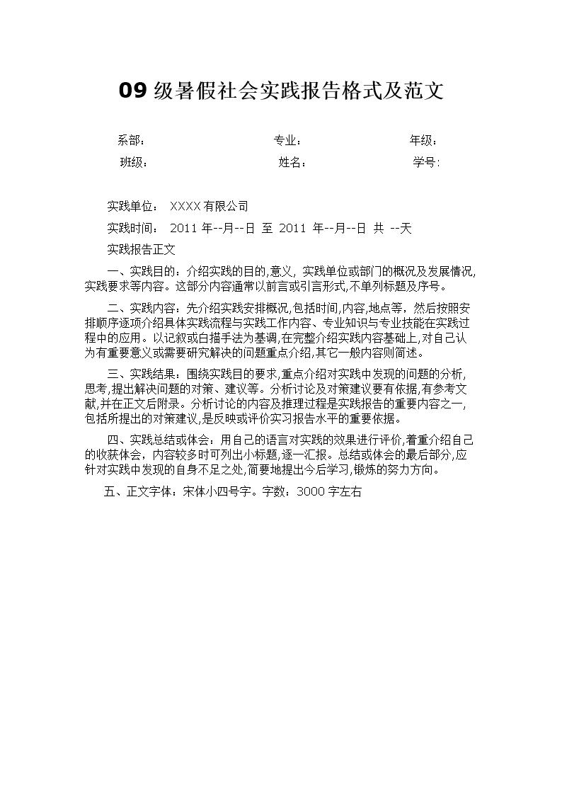 大学生暑假社会实践报告格式及范文.doc图片